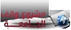 موقع وقف الجامعة