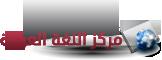 مركز اللغة العربية