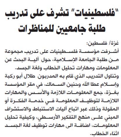 فلسطينيات تشرف على تدريب طلبة جامعيين للمناظرات